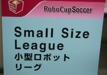 [RoboCup2007はインテックス大阪で開催]